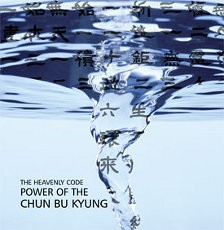 Power of the Chun Bu Kyung (CD)